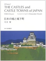 対訳 日本の城と城下町 (Bilingual THE CASTLES and CASTLE TOWNS of JAPAN)